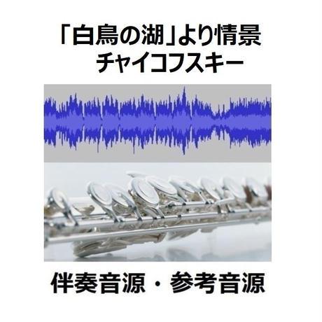 【伴奏音源・参考音源】「白鳥の湖」より情景(チャイコフスキー)(フルートピアノ伴奏)