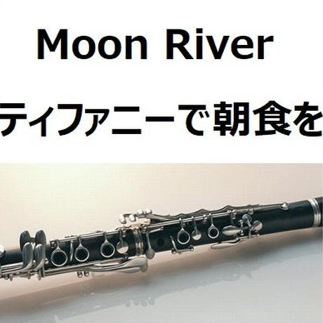 【クラリネット楽譜】Moon River(ムーンリバー)~映画「ティファニーで朝食を」(クラリネット・ピアノ伴奏)