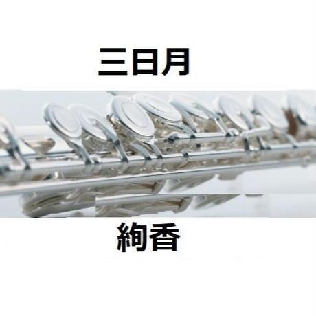 【フルート楽譜】三日月(絢香)(フルートピアノ伴奏)