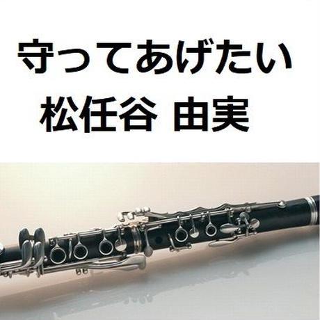 【クラリネット楽譜】守ってあげたい(松任谷 由実)(クラリネット・ピアノ伴奏)