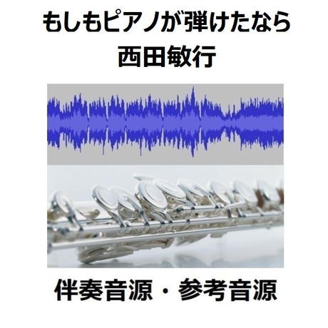 【伴奏音源・参考音源】もしもピアノが弾けたなら(西田敏行)(フルートピアノ伴奏)