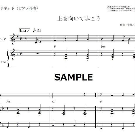 【クラリネット楽譜】上を向いて歩こう(坂本九)(クラリネット・ピアノ伴奏)