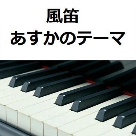 【ピアノ楽譜】風笛~あすかのテーマ~(ピアノソロ)