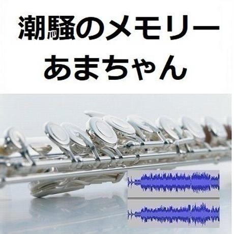 【伴奏音源・参考音源】あまちゃん~潮騒のメモリー(フルートピアノ伴奏)