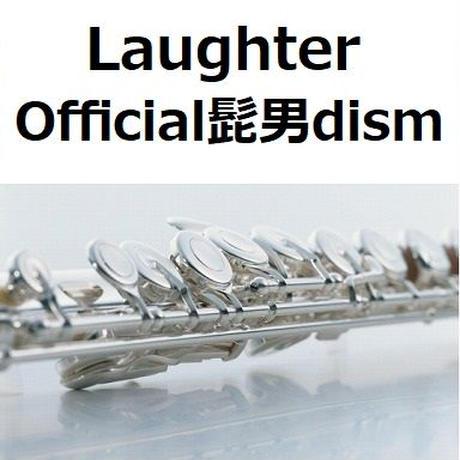 【フルート楽譜】Laughter(Official髭男dism)「コンフィデンスマンJP プリンセス編」(フルートピアノ伴奏)