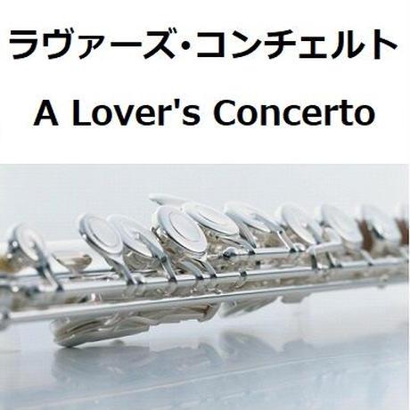 【フルート楽譜】ラヴァーズ・コンチェルト(A Lover's Concerto)サラ・ヴォーン(フルートピアノ伴奏)