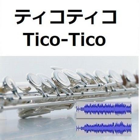 【伴奏音源・参考音源】ティコティコ(Tico-Tico)(フルートピアノ伴奏)