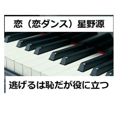【ピアノソロ楽譜】恋(星野源)~逃げるは恥だが役に立つ(簡単ピアノソロ)