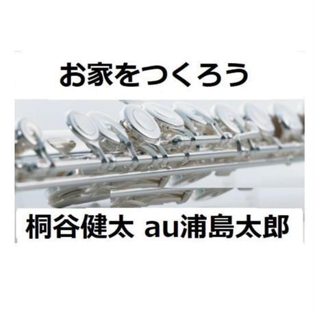 【フルート楽譜】お家をつくろう(桐谷健太)auCM浦島太郎(フルートピアノ伴奏)