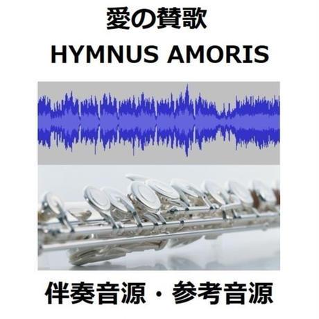 【伴奏音源・参考音源】愛の賛歌(HYMNUS AMORIS)(フルートピアノ伴奏)