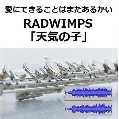 【伴奏音源・参考音源】愛にできることはまだあるかい(RADWIMPS)「天気の子」(フルートピアノ伴奏)