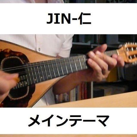 【マンドリン楽譜】JIN-仁~メインテーマ(マンドリン・ピアノ伴奏)