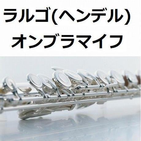 【フルート楽譜】ラルゴ(ヘンデル)オンブラマイフ(フルートピアノ伴奏)