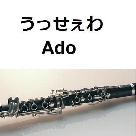 【クラリネット楽譜】うっせぇわ(Ado)(クラリネット・ピアノ伴奏)