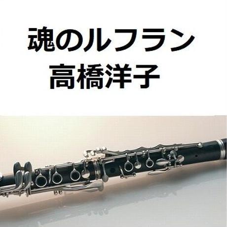 【クラリネット楽譜】魂のルフラン「新世紀エヴァンゲリオン」(高橋洋子)(クラリネット・ピアノ伴奏)