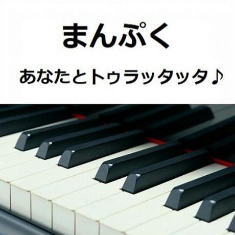 【ピアノ楽譜】あなたとトゥラッタッタ♪(DREAMS COME TRUE)「まんぷく」主題歌(ピアノソロ)