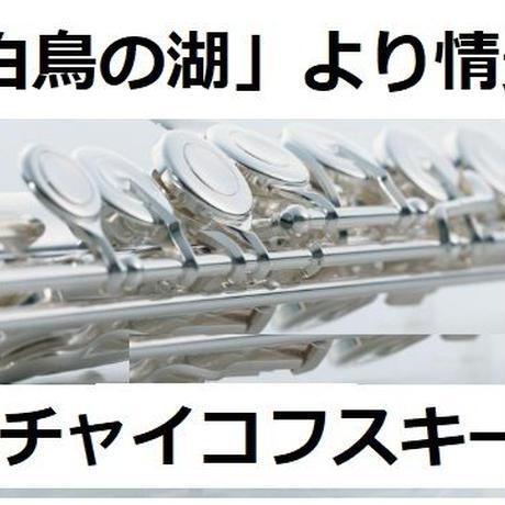 【フルート楽譜】「白鳥の湖」より情景(チャイコフスキー)(フルートピアノ伴奏)