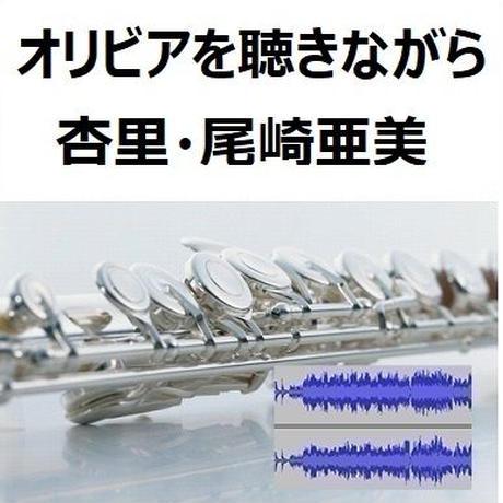 【伴奏音源・参考音源】オリビアを聴きながら(杏里・尾崎亜美)(フルートピアノ伴奏)