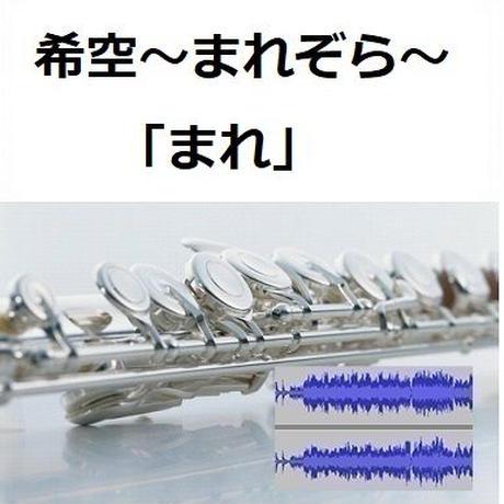 【伴奏音源・参考音源】希空~まれぞら~NHK連続テレビ小説「まれ」主題歌 (フルートピアノ伴奏)