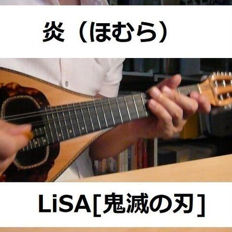 【マンドリン楽譜】炎(ほむら)LiSA「鬼滅の刃」無限列車編(マンドリン・ピアノ伴奏)