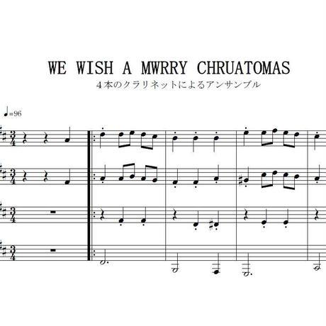 【クラリネット楽譜】WE WISH A MWRRY CHRUATOMAS《四重奏》(クラリネット・ピアノ伴奏)