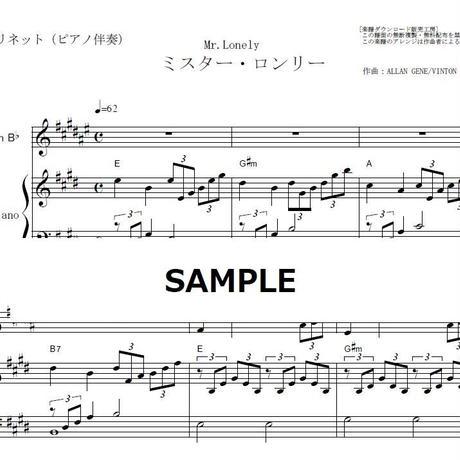 【クラリネット楽譜】Mr.Lonely(ミスター・ロンリー)レターメン[ジェットストリーム](クラリネット・ピアノ伴奏)