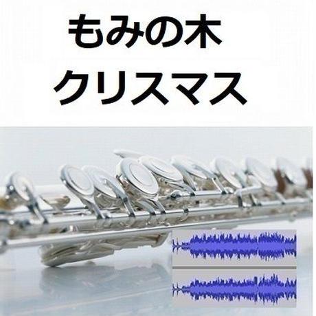 【伴奏音源・参考音源】もみの木(クリスマスソング)(フルートピアノ伴奏)
