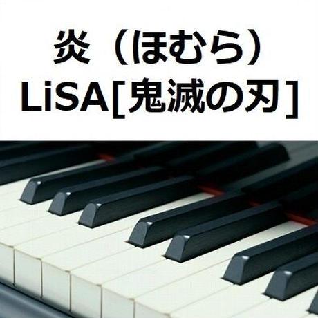 【ピアノ楽譜】炎(ほむら)LiSA「鬼滅の刃」無限列車編(ピアノソロ)