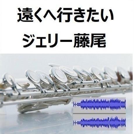 【伴奏音源・参考音源】遠くへ行きたい(ジェリー藤尾)(フルートピアノ伴奏)