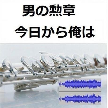 【伴奏音源・参考音源】男の勲章「今日から俺は」(フルートピアノ伴奏)