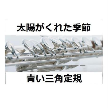【フルート楽譜】太陽がくれた季節(青い三角定規)「飛びだせ青春」主題歌(フルートピアノ伴奏)