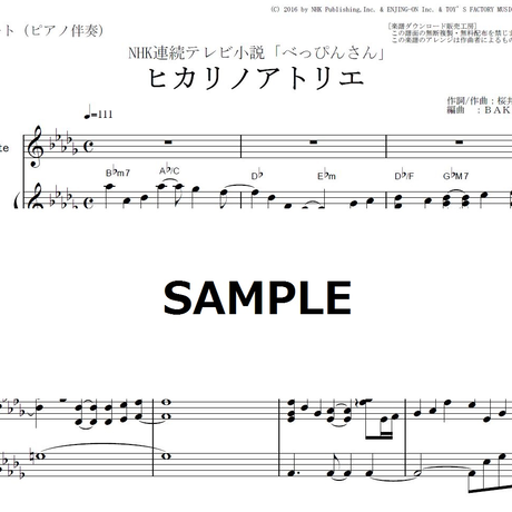 【フルート楽譜】ヒカリノアトリエ~NHKドラマ「べっぴんさん」主題歌(フルートピアノ伴奏)