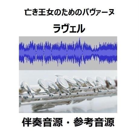 【伴奏音源・参考音源】亡き王女のためのパヴァーヌ(ラヴェル)(フルートピアノ伴奏)