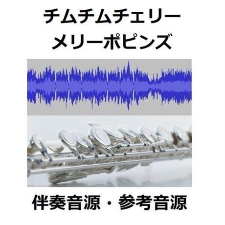 【伴奏音源・参考音源】チムチムチェリー「メリーポピンズ」ディズニー(フルートピアノ伴奏)