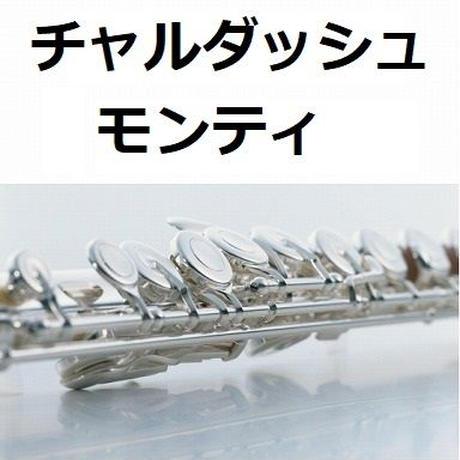 【フルート楽譜】チャルダッシュ(モンティ)(フルートピアノ伴奏)