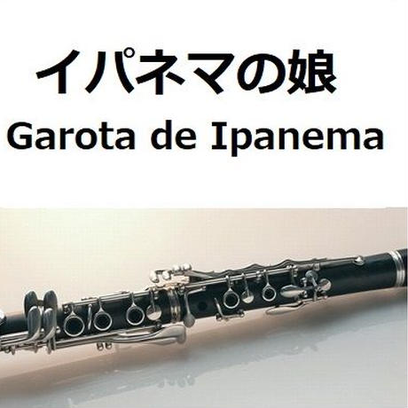 【クラリネット楽譜】イパネマの娘(Garota de Ipanema)(クラリネット・ピアノ伴奏)
