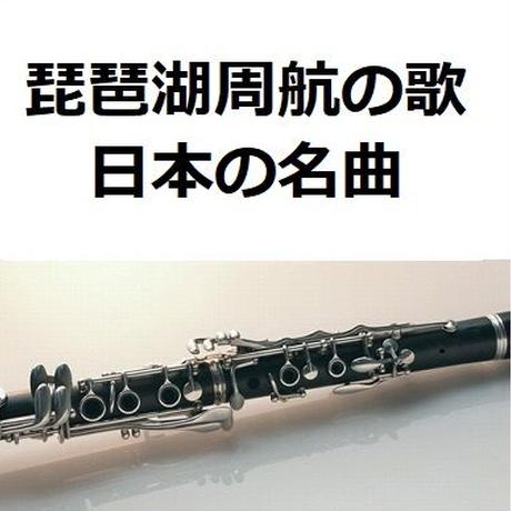 【クラリネット楽譜】琵琶湖周航の歌(日本の名曲)(クラリネット・ピアノ伴奏)