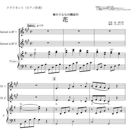 【クラリネット楽譜】花~春のうららの隅田川(滝廉太郎)(クラリネット・ピアノ伴奏)