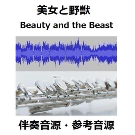 【伴奏音源・参考音源】美女と野獣「Beauty and the Beast」ディズニー映画(フルートピアノ伴奏)