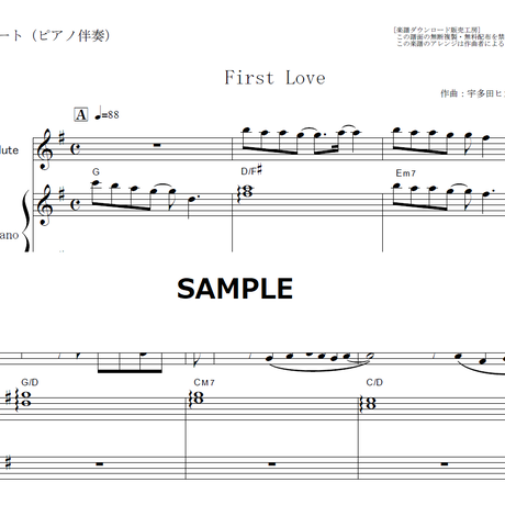【フルート楽譜】First Love(宇多田ヒカル)(フルートピアノ伴奏)
