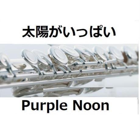 【フルート楽譜】太陽がいっぱい(Purple Noon)(フルートピアノ伴奏)