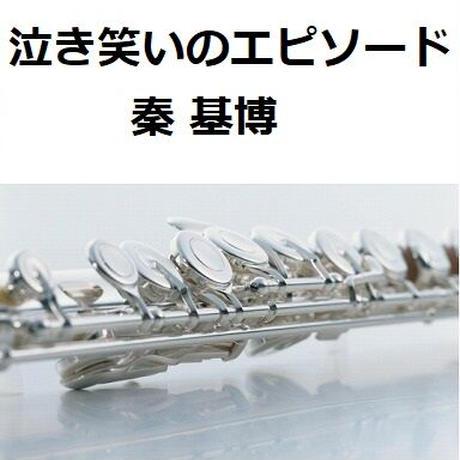 【フルート楽譜】泣き笑いのエピソード(秦 基博)「おちょやん」(フルートピアノ伴奏)