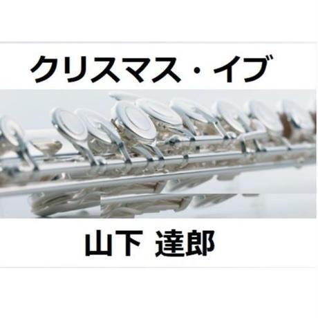 【フルート楽譜】クリスマス・イブ(山下達郎)(フルートピアノ伴奏)