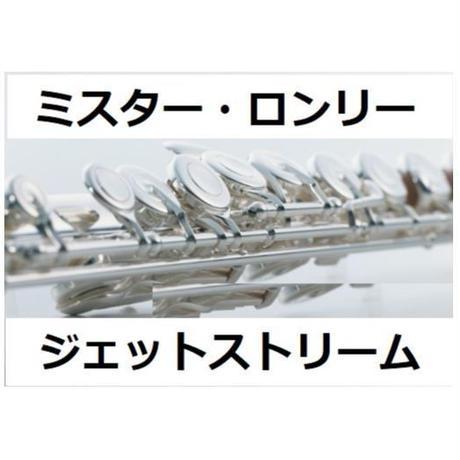 【フルート楽譜】Mr.Lonely(ミスター・ロンリー)レターメン[ジェットストリーム](フルートピアノ伴奏)