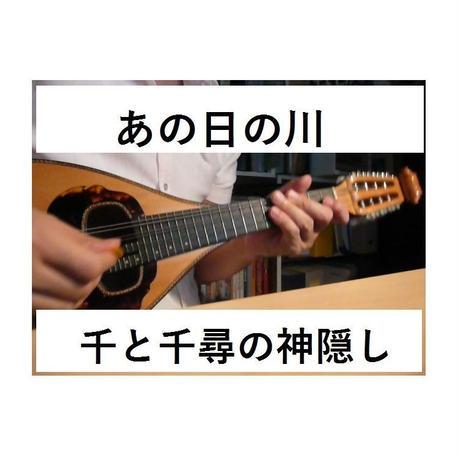【マンドリン楽譜】あの日の川~千と千尋の神隠し(マンドリンピアノ伴奏)