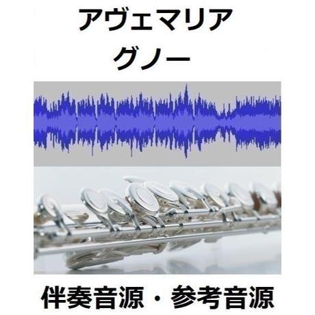 【伴奏音源・参考音源】アヴェマリア(グノー)(フルートピアノ伴奏)