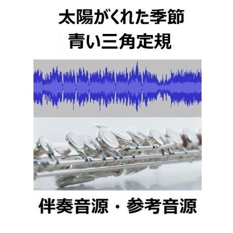 【伴奏音源・参考音源】太陽がくれた季節(青い三角定規)「飛びだせ青春」主題歌(フルートピアノ伴奏)