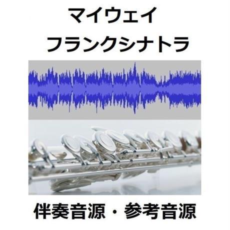 【伴奏音源・参考音源】マイウェイ(My Way)フランクシナトラ(Frank Sinatra)(フルートピアノ伴奏)