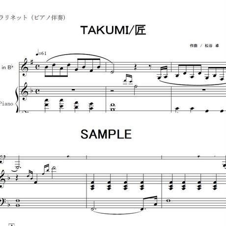 【クラリネット楽譜】TAKUMI 匠「大改造!!劇的ビフォーアフター」(クラリネット・ピアノ伴奏)