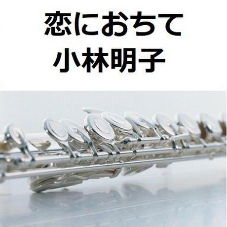 【フルート楽譜】恋におちて(小林明子)(フルートピアノ伴奏)